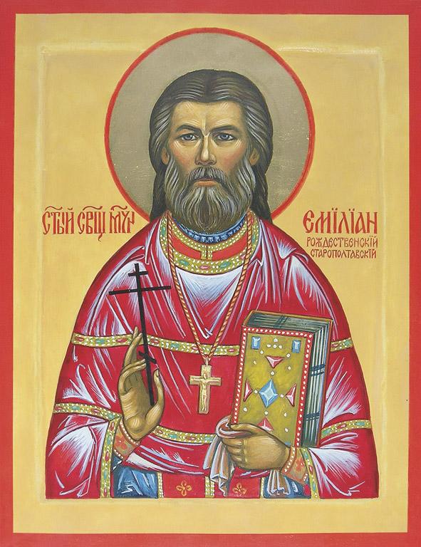 Священномученик Емелиан