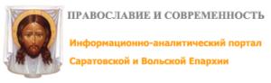 Информационно-аналитический портал Саратовской и Вольской Епархии