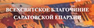 Всехсвятское благочиние Саратовской епархии